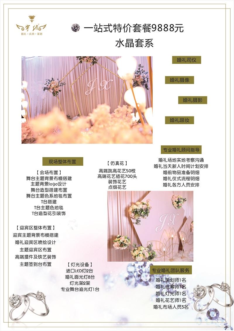 一站式婚禮水晶套系9888元.jpg